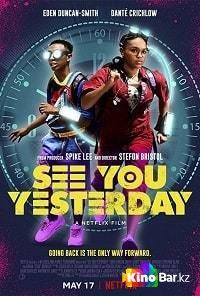 Фильм Увидимся вчера смотреть онлайн