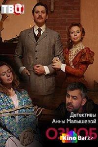 Фильм Озноб 1-4 серия смотреть онлайн