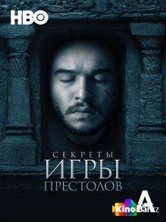 Фильм Секреты Игры Престолов 1,2,3 сезон смотреть онлайн