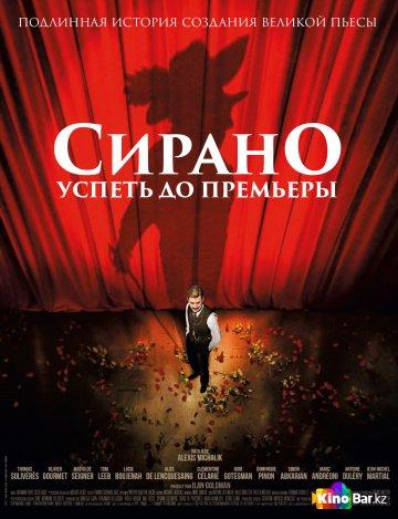 Фильм Сирано. Успеть до премьеры смотреть онлайн