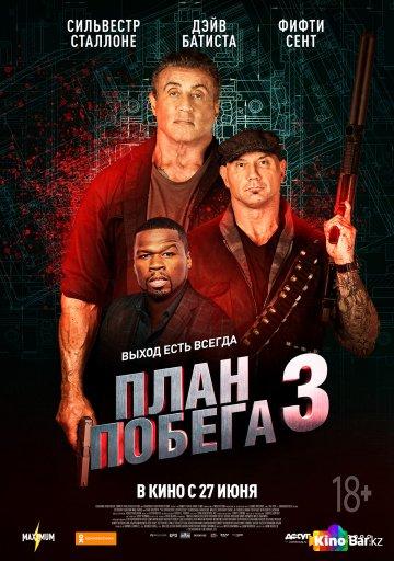Фильм План побега 3 смотреть онлайн