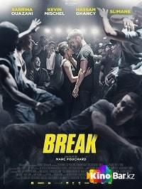 Фильм Брейк смотреть онлайн