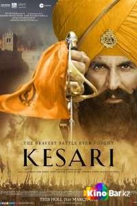 Фильм Битва при Сарагахри смотреть онлайн