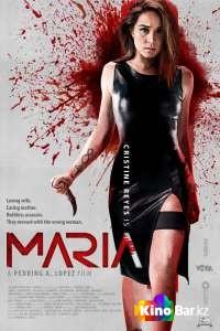 Фильм Мария смотреть онлайн