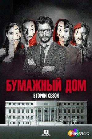 Фильм Бумажный дом 2 сезон смотреть онлайн