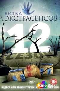 Фильм Битва экстрасенсов 20 сезон смотреть онлайн