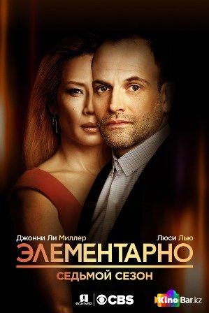 Фильм Элементарно 7 сезон 1-13 серия смотреть онлайн