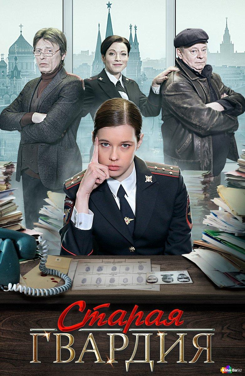 Фильм Старая гвардия 1-4 серия смотреть онлайн