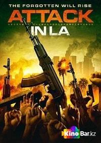 Фильм Нападение в Лос Анджелесе смотреть онлайн