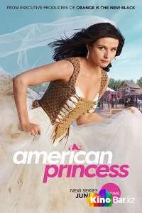 Фильм Американская принцесса 1 сезон смотреть онлайн