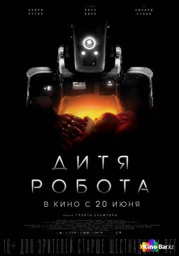 Фильм Дитя робота смотреть онлайн