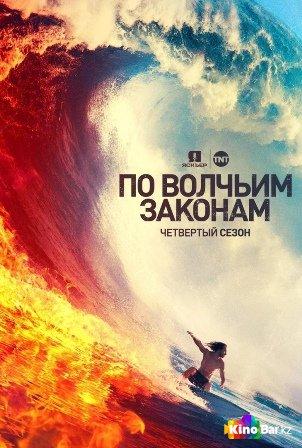 Фильм По волчьим законам 4 сезон 1-12 серия смотреть онлайн