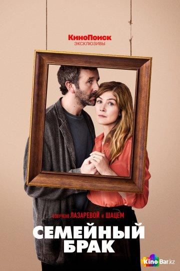 Фильм Семейный брак 1 сезон 1-10 серия смотреть онлайн