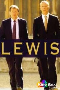 Фильм Льюис (все серии по порядку) смотреть онлайн