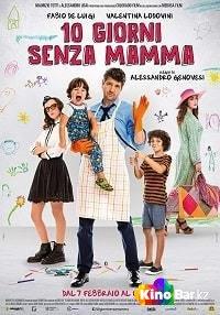 Фильм Когда мамы нет смотреть онлайн