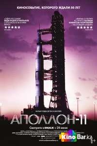 Фильм Аполлон-11 смотреть онлайн