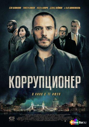 Фильм Коррупционер смотреть онлайн