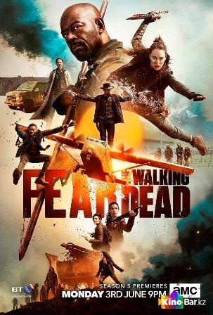 Фильм Бойтесь ходячих мертвецов 5 сезон 1-16 серия смотреть онлайн