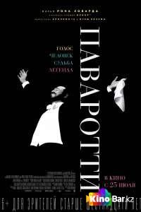 Фильм Паваротти смотреть онлайн