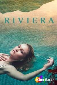 Фильм Ривьера 2 сезон 1-10 серия смотреть онлайн