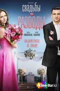 Фильм Свадьбы и разводы 1-12 серия смотреть онлайн