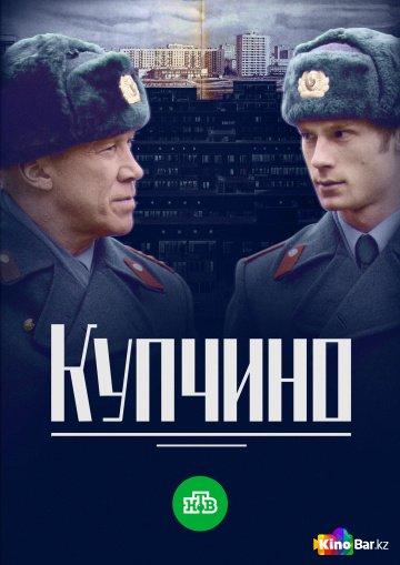 Фильм Купчино 1 сезон 1-19,20 серия смотреть онлайн