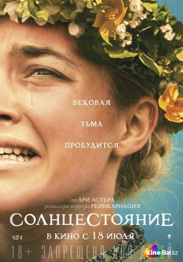Фильм Солнцестояние смотреть онлайн