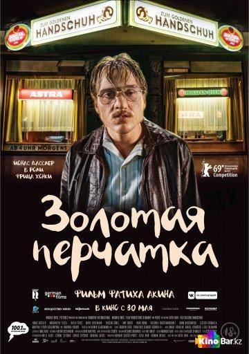 Фильм Золотая перчатка смотреть онлайн