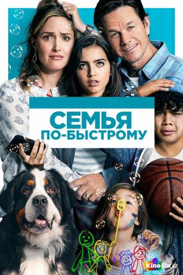 Фильм Семья по-быстрому смотреть онлайн