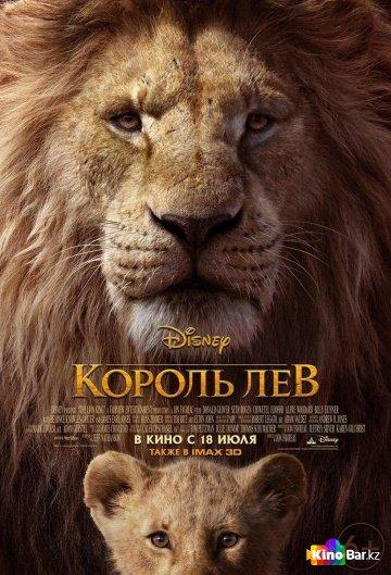 Фильм Король Лев смотреть онлайн