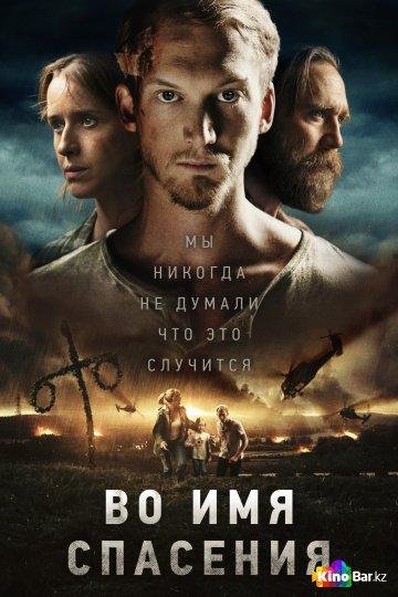 Фильм Во имя спасения смотреть онлайн