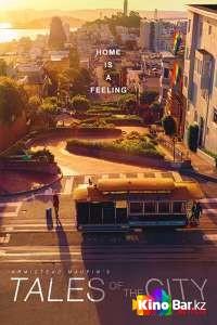 Фильм Городские истории 1 сезон смотреть онлайн