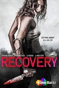 Фильм Восстановление смотреть онлайн
