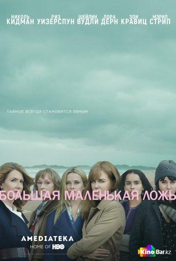 Фильм Большая маленькая ложь 2 сезон 1-7 серия смотреть онлайн