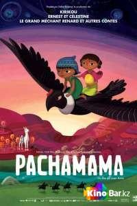 Фильм Пачамама смотреть онлайн