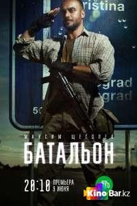 Фильм Батальон 1-4 серия смотреть онлайн