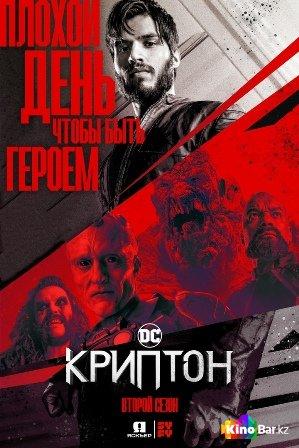 Фильм Криптон 2 сезон 1-10 серия смотреть онлайн