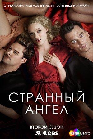 Фильм Странный ангел 2 сезон 1-7 серия смотреть онлайн