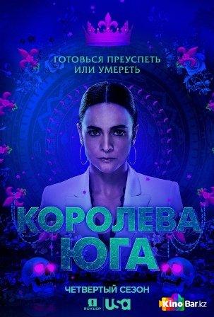 Фильм Королева юга 4 сезон 1-7 серия смотреть онлайн