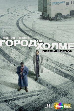 Фильм Город на холме 1 сезон 1-6 серия смотреть онлайн