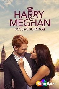 Фильм Гарри и Меган: королевская семья смотреть онлайн