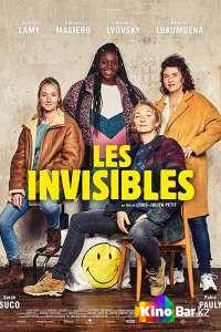 Фильм Невидимые смотреть онлайн