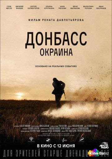 Фильм Донбасс. Окраина смотреть онлайн