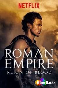 Фильм Римская империя: Власть крови 2 сезон 1-5 серия смотреть онлайн