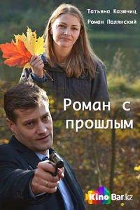 Фильм Роман с прошлым 1-4 серия смотреть онлайн