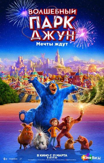 Фильм Волшебный парк Джун смотреть онлайн