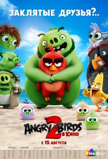 Фильм Angry Birds 2 в кино смотреть онлайн