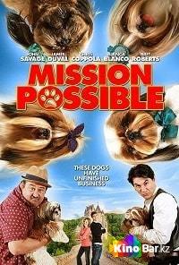 Фильм Миссия выполнима смотреть онлайн
