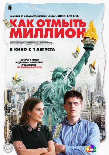 Фильм Как отмыть миллион смотреть онлайн