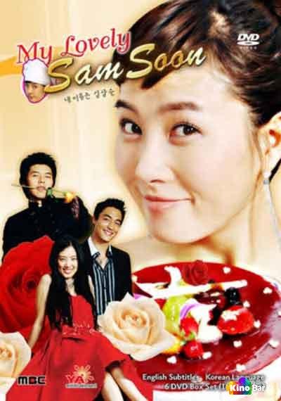 Фильм Меня зовут Ким Сам-сун (все серии по порядку) смотреть онлайн
